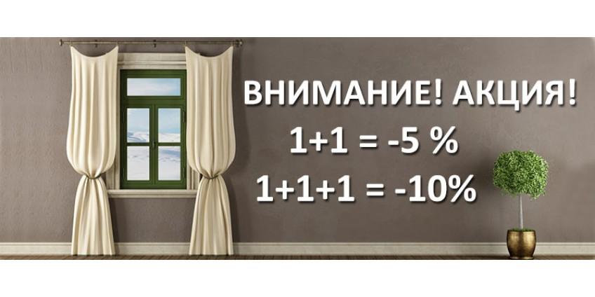 -5% за 2 и -10% за 3 карниза
