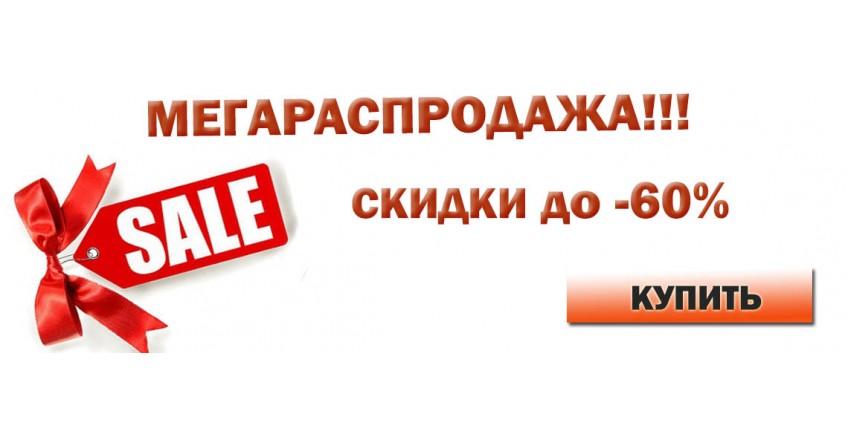 АКЦИЯ скидки до -60%!!!