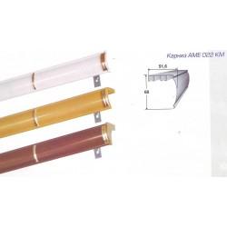 Карниз алюминиевый потолочный АМЕ22 бежевый металлик